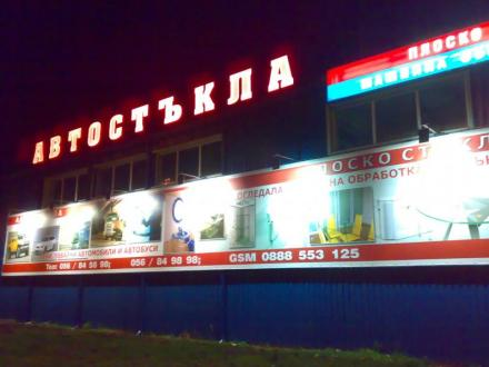 Автостъкла в Бургас - Тома Тодоров и Синове ООД