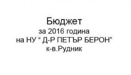 Бюджет 2016 - НУ д-р Петър Берон