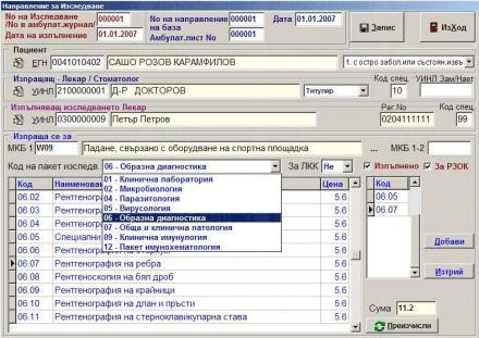 Лабораторен софтуер в Бургас - Лабиринт 05 ООД