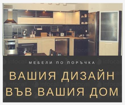 Мебели по поръчка Шумен - Ескалибур М ЕООД