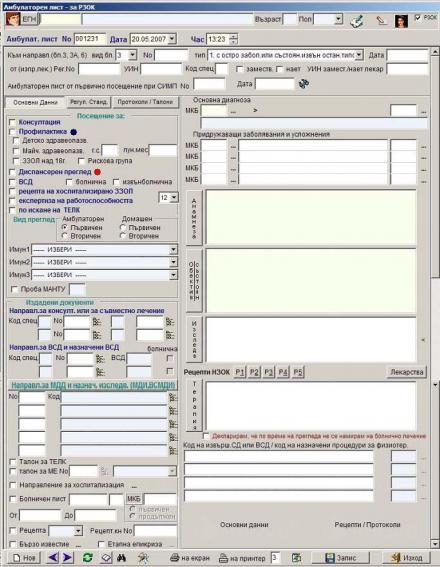 Медицински софтуер в Бургас - Лабиринт 05 ООД
