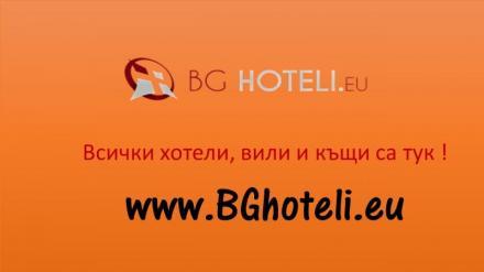 Почивки в България - БГ Хотели