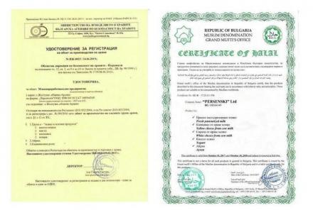 Сертификати - Мандра Жълтуша