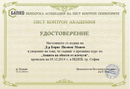 Сертификати и удостоверения - ДДД Пест Консулт