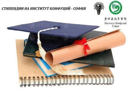 Стипендии - Институт Конфуций