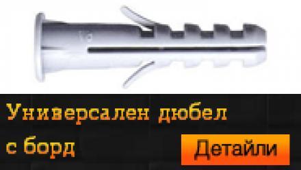 Строителен крепеж - АРГИРА ООД