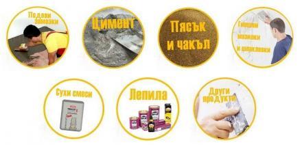 Цимент и пясък Варна - ПАСАЖА
