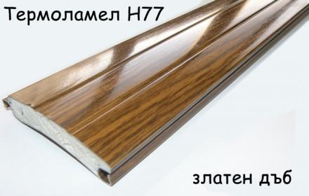 Топлоизолирани ролетни врати - УИНДООРС ЕООД