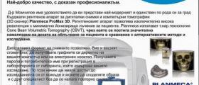 Д-р Венцислав Момчилов Кърджали