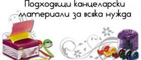 Изработка на канцеларски материали в Габрово