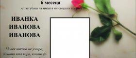Изработка на цветни и черно-бели некролози в Пловдив
