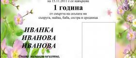 Изработване некролози и паметници в Севлиево