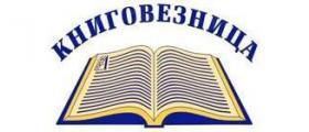 Книговезница за стари и млади книги в Габрово