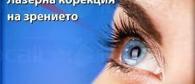 Лазерна корекция на зрението в София-Банишора