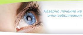 Лазерно лечение на очни заболявания в София-Банишора