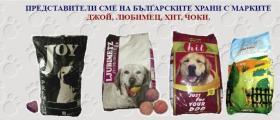 Логистика на храни за домашни любимци в Ловеч