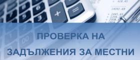 Местни данъци и такси - Община Тутракан