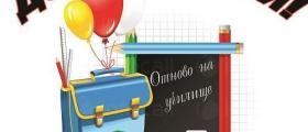 Обучение на ученици в община Асеновград