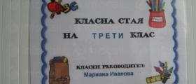 Обучение ученици от 1 до 8 клас в община Борован