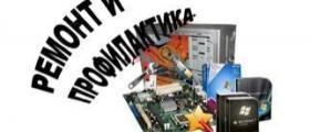 Поддръжка и ремонт на компютри в Козлодуй