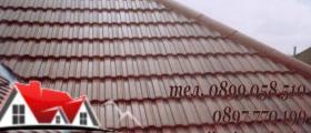Поддръжка на покривни конструкции в Самоков