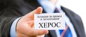 Препоръчайте агенция за преводи и легализация за София-Център