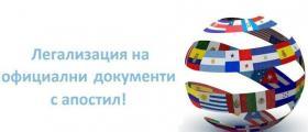 Превод и легализация на документи  София-Център