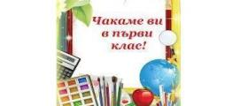 Прием на първокласници в община Дулово