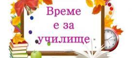 Прием в първи клас в Бургас-Рудник