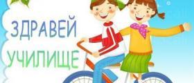 Прием в първи клас в Езерово-Белослав