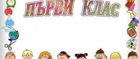 Прием в първи клас в София-Надежда