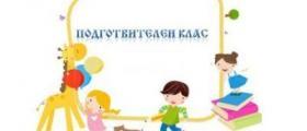 Прием в подготвителен клас в София-Надежда