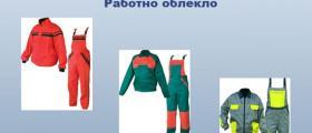 Продажба работни облекла