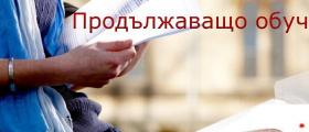 Професионално обучение в Аксаково-Варна