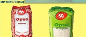 Производство и продажба на ориз в Благоевград