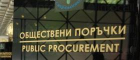 Публикуване на обществени поръчки