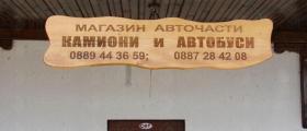Резервни части за камион и автомобили във Враца - Аутокомерс Експрес ООД