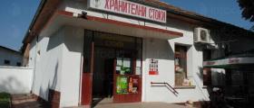 Търговия с хранителни стоки в Царевец-Свищов - ППОК Изгрев 93