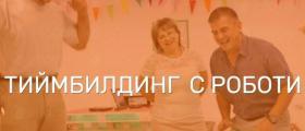 Тиймбилдинг с роботи в София