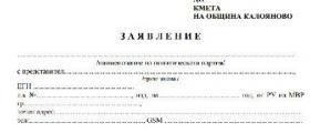 Управление на собствеността в Калояново