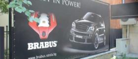 Външна реклама в София-Надежда