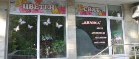Външна реклама във Велико Търново и София-Младост