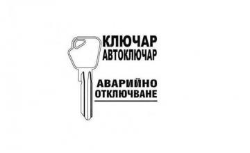 0885 545 589 Аварийна ключарска помощ Кърджали-Автогара  - Универс ЕСС - Евгени Стоянов