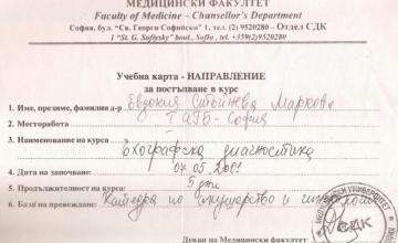 4D ехограф в София-Света Троица