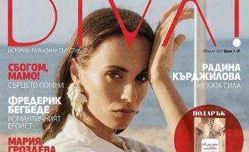 Абонамент на печатни издания в София-Лозенец