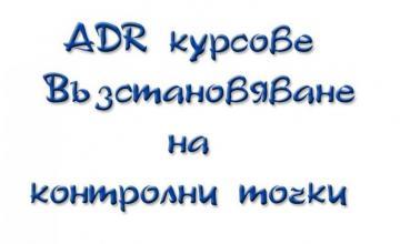 ADR курсове в Ямбол - Диана Кар ЕООД