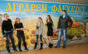 Аграрен факултет в Стара Загора