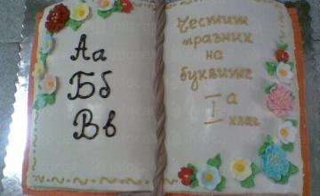 Безплатна доставка на торти в Ловеч, Плевен, София, Стара Загора, Габрово и Велико Търново - Фаворит ЕООД
