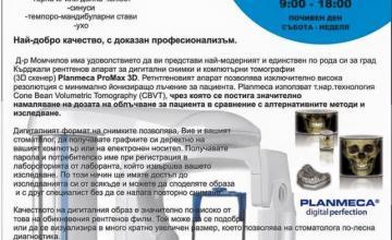Д-р Венцислав Момчилов Кърджали - VM DENTAL CENTER