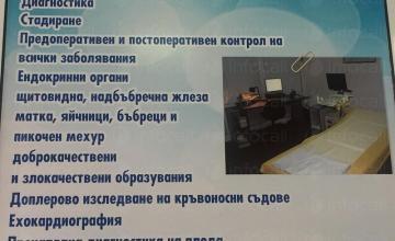 Ехография Варна - СХБАЛ Професор Темелков